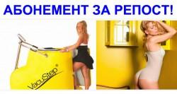 Абонемент велнес в Новосибирске за репост